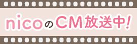 nicoのCM放送中!